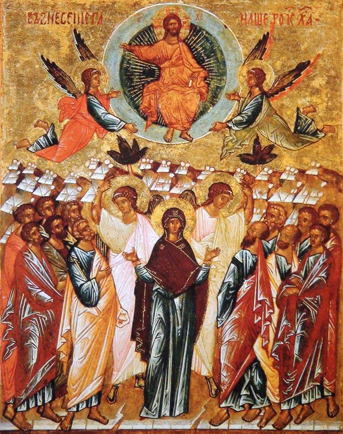 Вознесение Господне: когда празднуется в2017 году